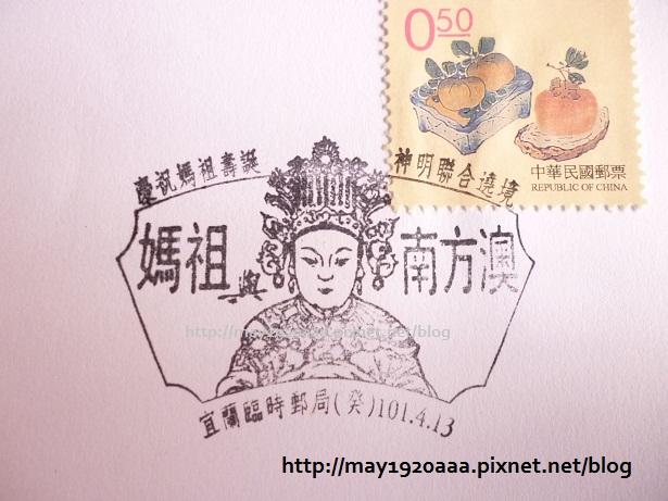 慶祝媽祖壽誕神明聯合遶境郵戳章