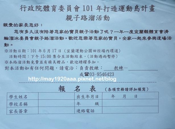 2012-06-17_路溜活動_0_報名表_P1050836-1