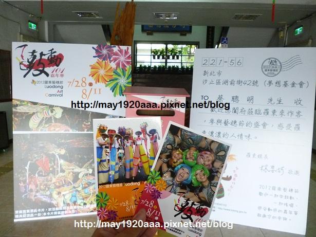2012-羅東藝穗節-明信片_P1050911-1
