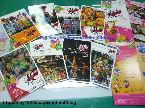 2012-羅東藝穗節-明信片_P1050913-1
