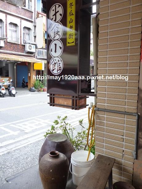 冬瓜山老街-米食小館_P1050902-1