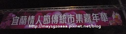 2012七夕情人節(宜蘭)_09