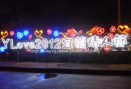 2012七夕情人節(宜蘭)_01
