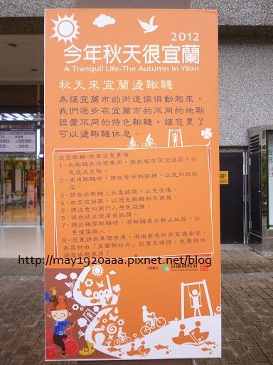 2012年環遊蘭城_P1070181-1