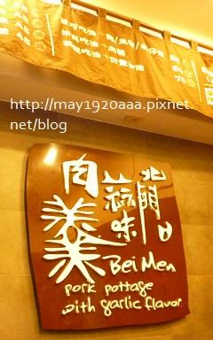 北門蒜味肉羮_P1070189-1