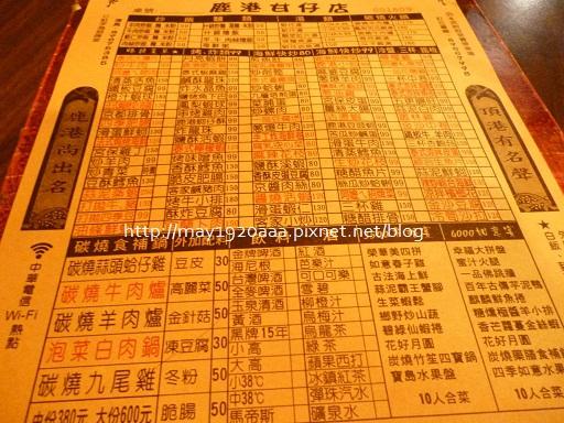 鹿港甘仔店懷舊餐廳(土城)_P1060937-1