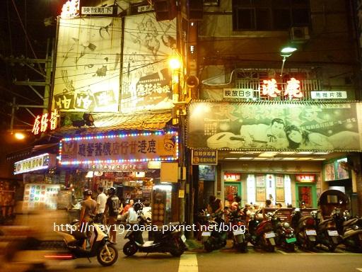 鹿港甘仔店懷舊餐廳(土城)_P1060936-1