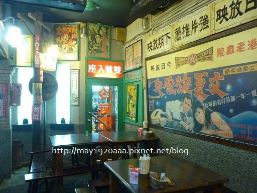 鹿港甘仔店懷舊餐廳(土城)_P1060951-1