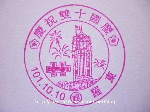2012-10-10-慶祝雙十國慶紀念戳章(羅東)