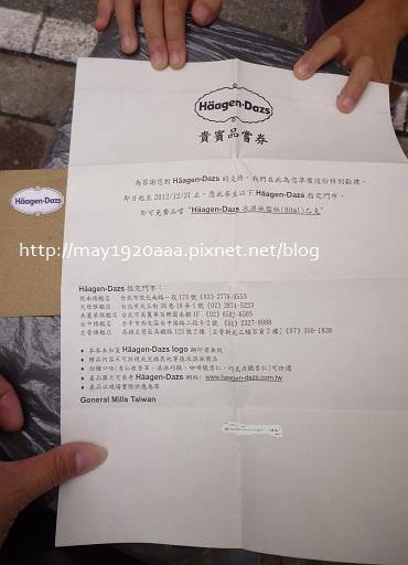 哈根達斯-品嚐券