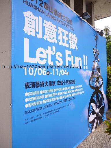 華山文化創意產業園區_P1070436-1