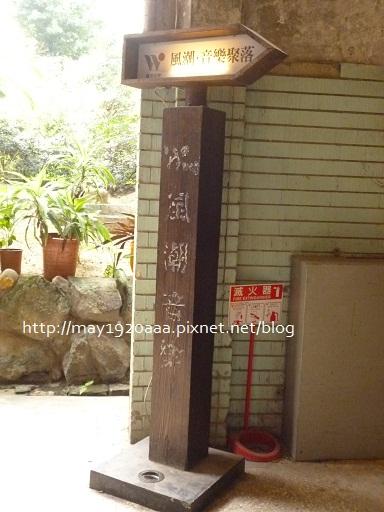 華山文化創意產業園區_P1070447-1