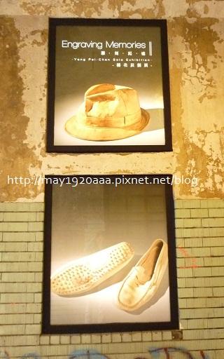 華山文化創意產業園區_P1070454-1