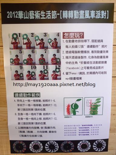 華山文化創意產業園區_P1070508-1