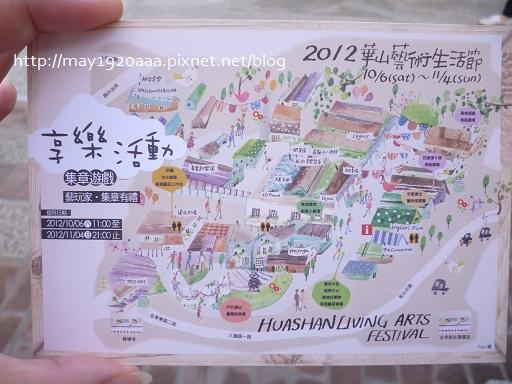 華山文化創意產業園區_P1070513-1