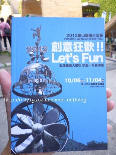 華山文化創意產業園區_P1070511-1