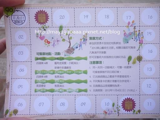 華山文化創意產業園區_P1070514-1