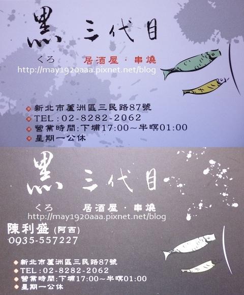 黑三代目居酒屋(蘆洲)_名片