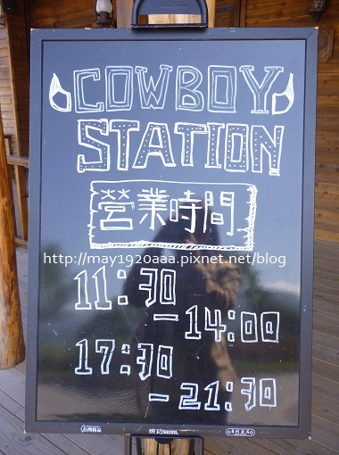 牛仔驛站(冬山)_1-10