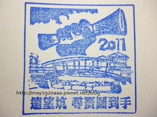 2011東北角草嶺古道芒花季_活動戳章_02