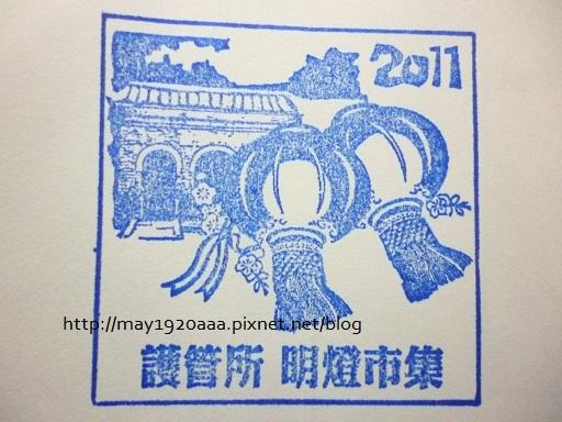 2011東北角草嶺古道芒花季_活動戳章_01