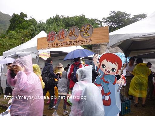 2012東北角草嶺古道芒花季_09