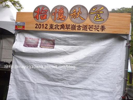 2012東北角草嶺古道芒花季_21
