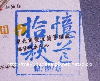 2012東北角草嶺古道芒花季_活動戳章_02