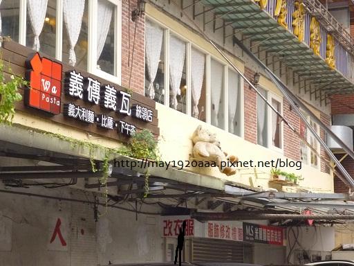2012-10-07_3-5_義磚義瓦統領店