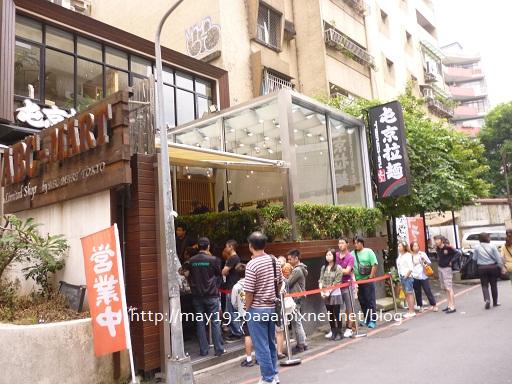 2012-10-07_3-3_屯京拉麵