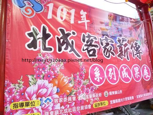 2012北成客家薪傳系列成果展_01