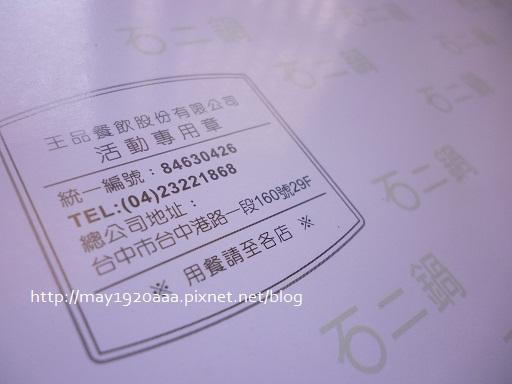 石二鍋_五折券-2