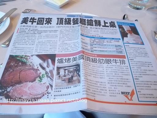 法樂琪餐廳(台北-信義區)_2012美牛啵棒!!網聚_10