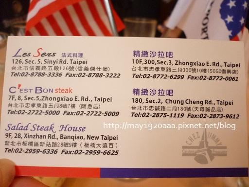 法樂琪餐廳(台北-信義區)_2012美牛啵棒!!網聚_17