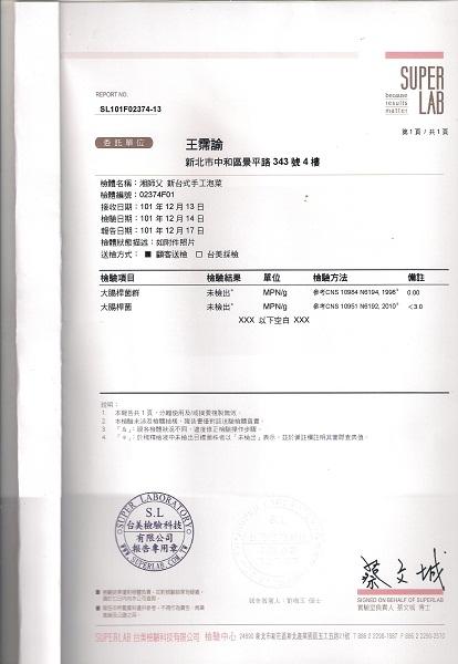 湘師父-泡菜_檢驗報告-04