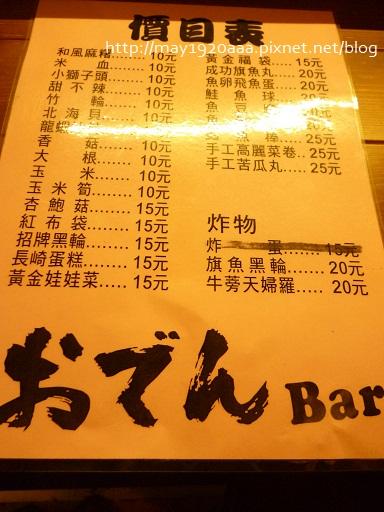 黑輪明 おでん Bar(冬山)_02
