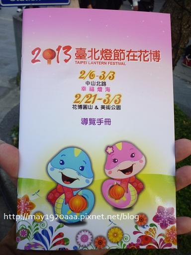 2013台北燈會_04