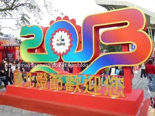2013台北燈會_14