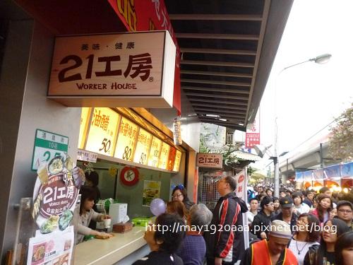 21工房(圓山店)_01-01