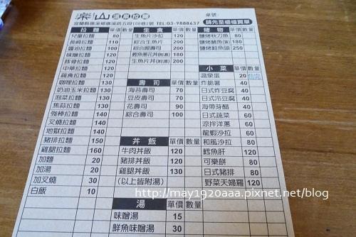樂山溫泉拉麵(礁溪)_P1010615.JPG