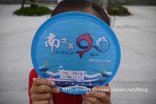 2013南方澳鯖魚節+三剛鐵工廠文物館_P1020969