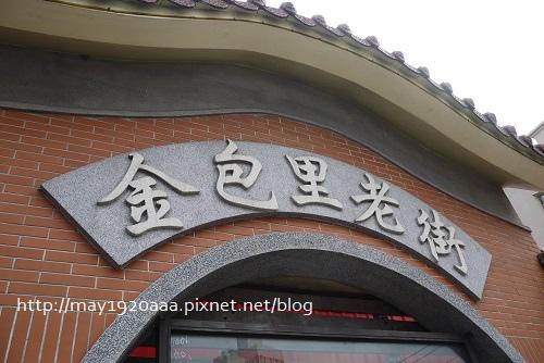 2013-11-26_金山老街_P1030011
