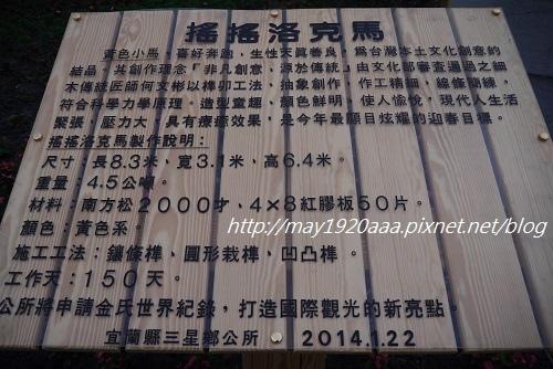 2014年_搖搖洛克馬(三星)_P1030328