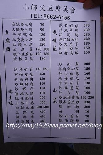 深坑-小師父豆腐美食_P1030553