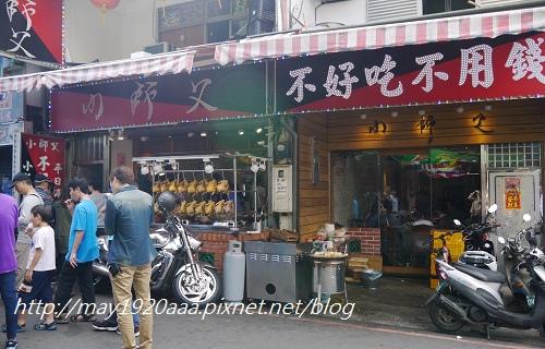 深坑-小師父豆腐美食_P1030566