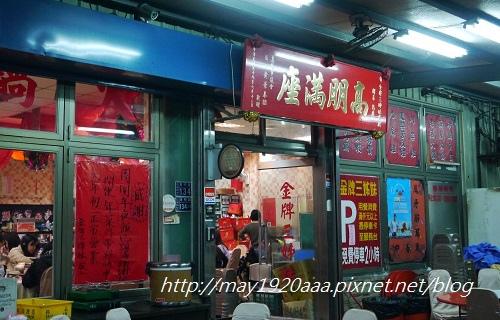 基隆-金牌三姊妹活海產餐廳_P1030419
