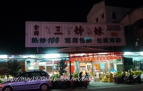 基隆-金牌三姊妹活海產餐廳_P1030418