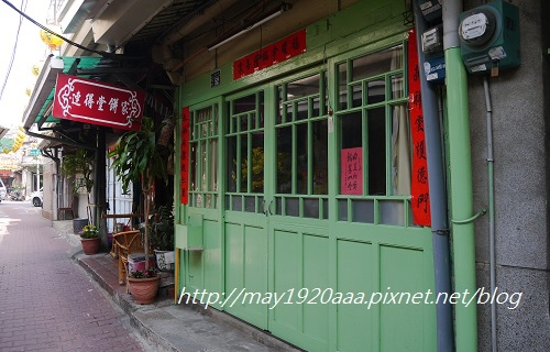 台南北區-連德堂餅家_P1030784.JPG