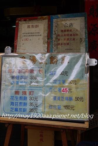 台南北區-連德堂餅家_P1030789.JPG