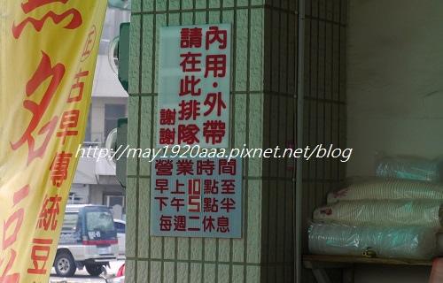 台南北區-無名豆花_P1030797.JPG